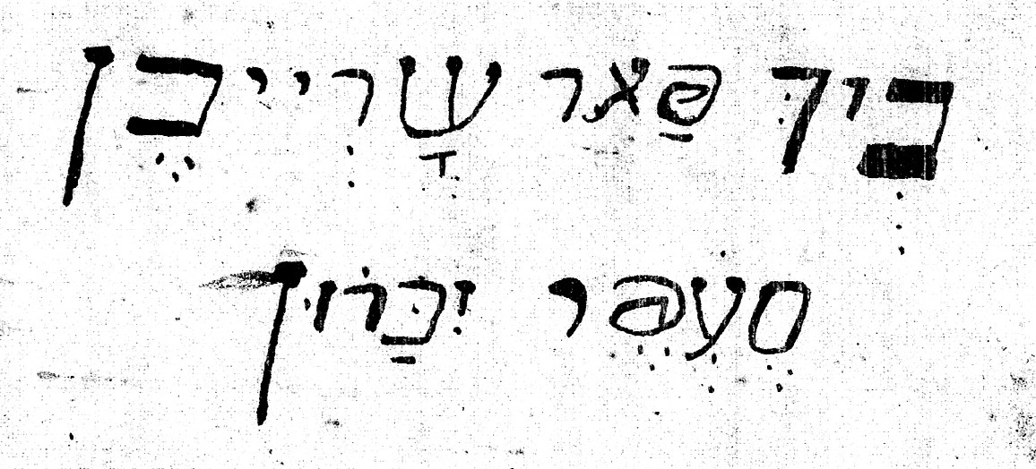Yiddish Writing